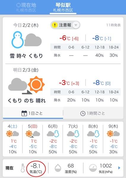 寒し.jpg