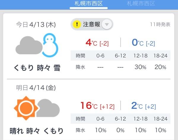 温度差.jpg