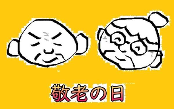 敬老の日.jpg