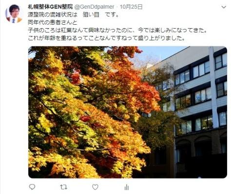 源ツイ.jpg